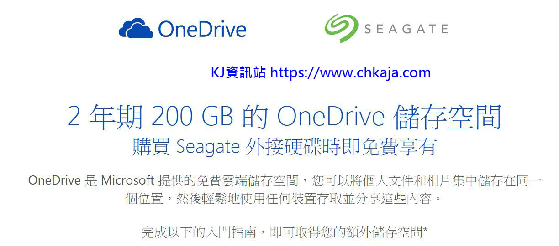 free-200gb-onedrive